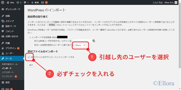 WordPressインポート設定画面