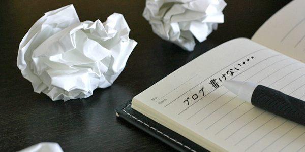 ブログが書けないと悩むメモ書き