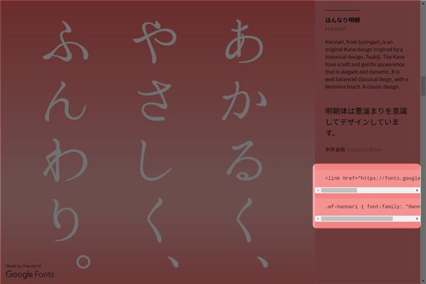 Google Fonts はんなり明朝タグ例