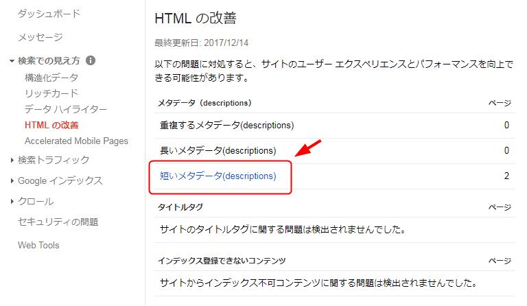 Search Console HTMLの改善