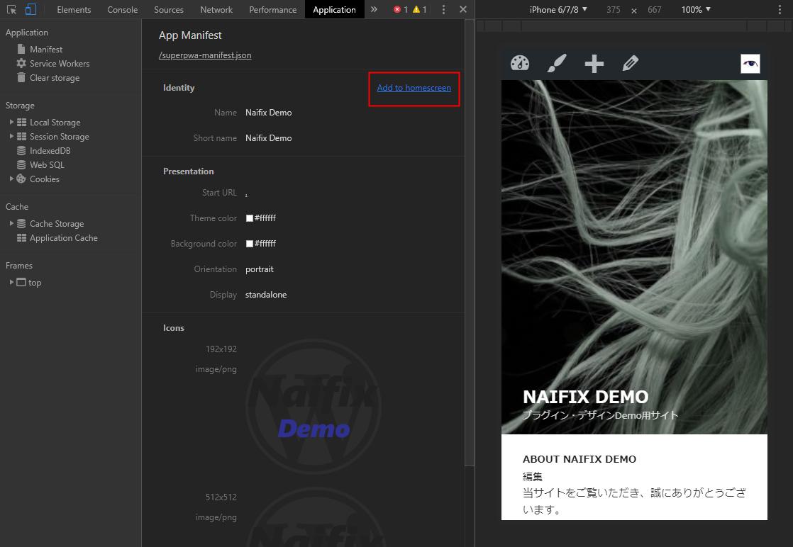 Chrome デベロッパーツール App画面