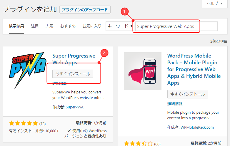 Super Progressive Web Apps検索・インストール