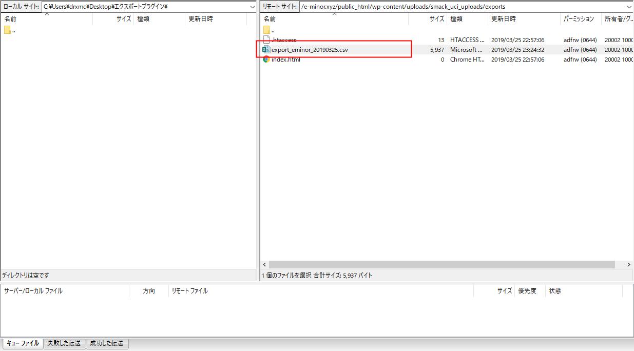 FTPでCSVをダウンロード