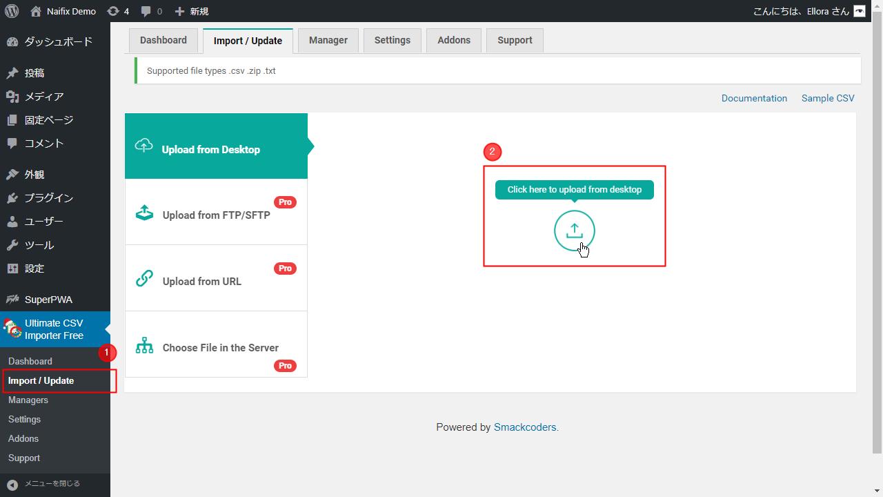 CSVインポート画面