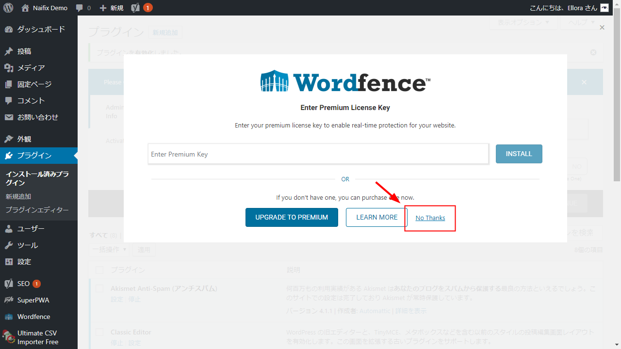 Wordfence ライセンスキー入力画面