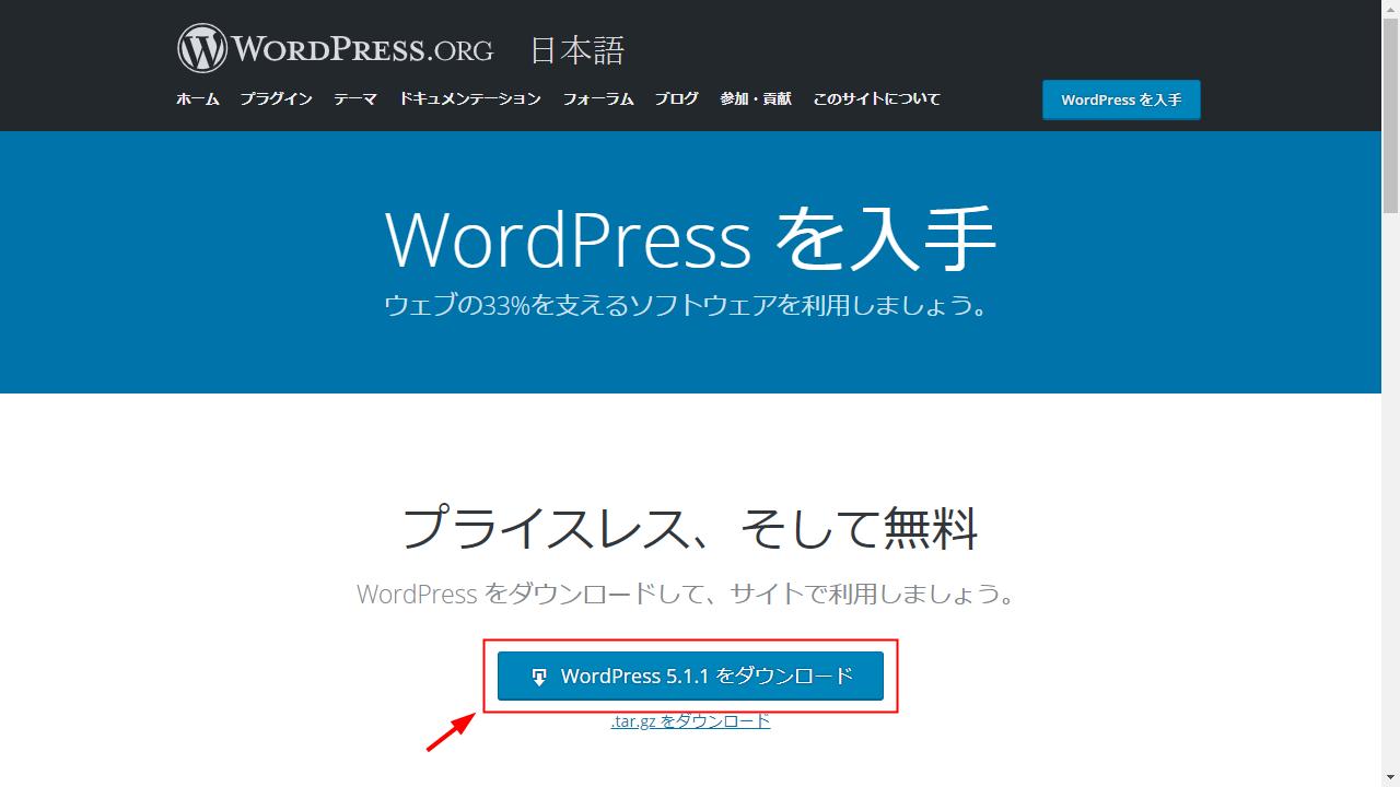 WordPress本体をダウンロード