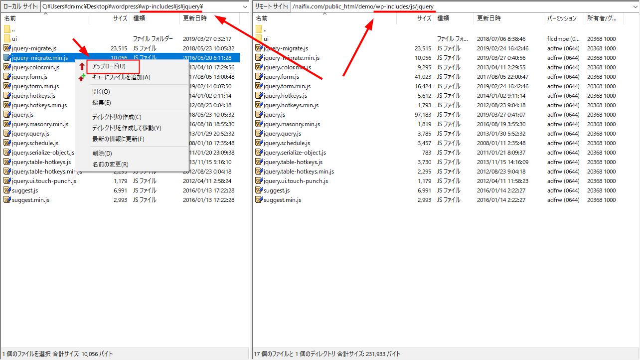 FTPで書き換えられたファイルを上書きしていく