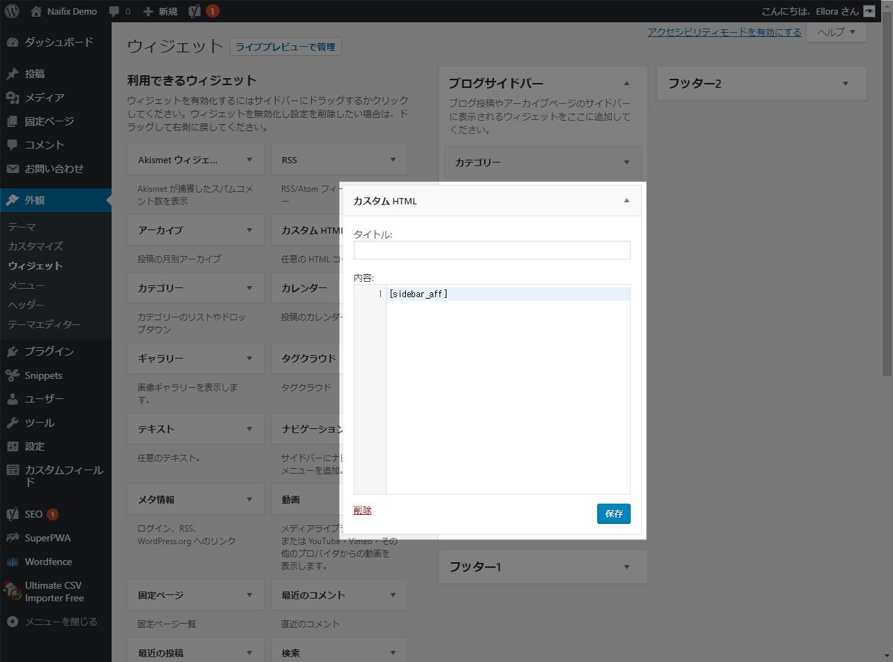 カスタムHTMLウィジェットにショートコードを入力