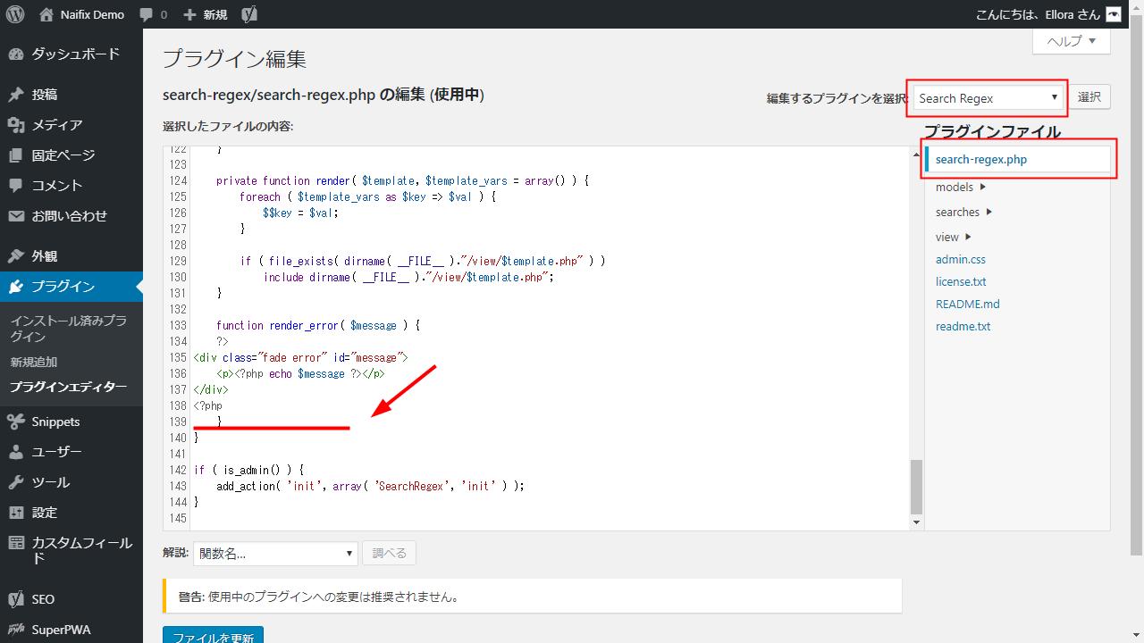 search-regex.php 編集箇所
