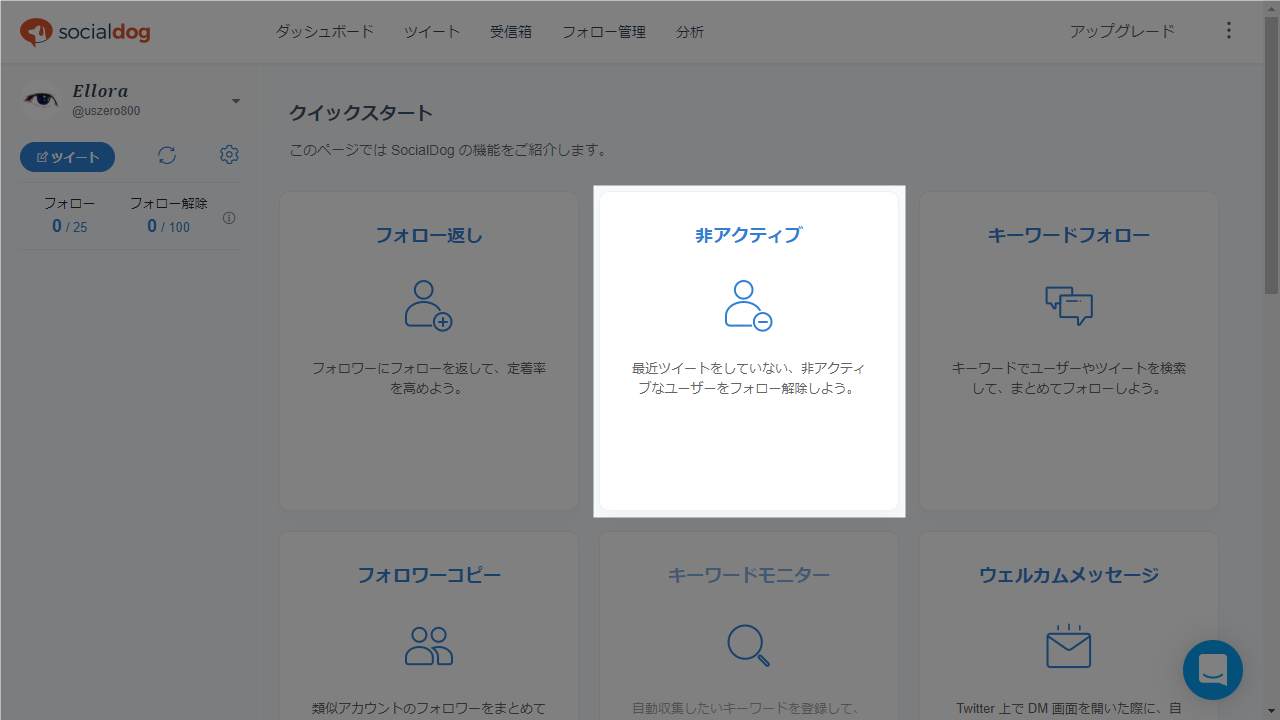 SocialDog-非アクティブユーザー