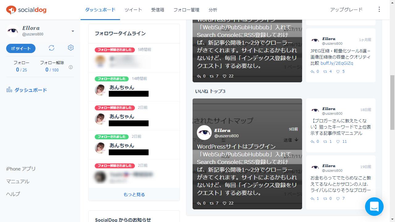 SocialDog-フォロワータイムライン
