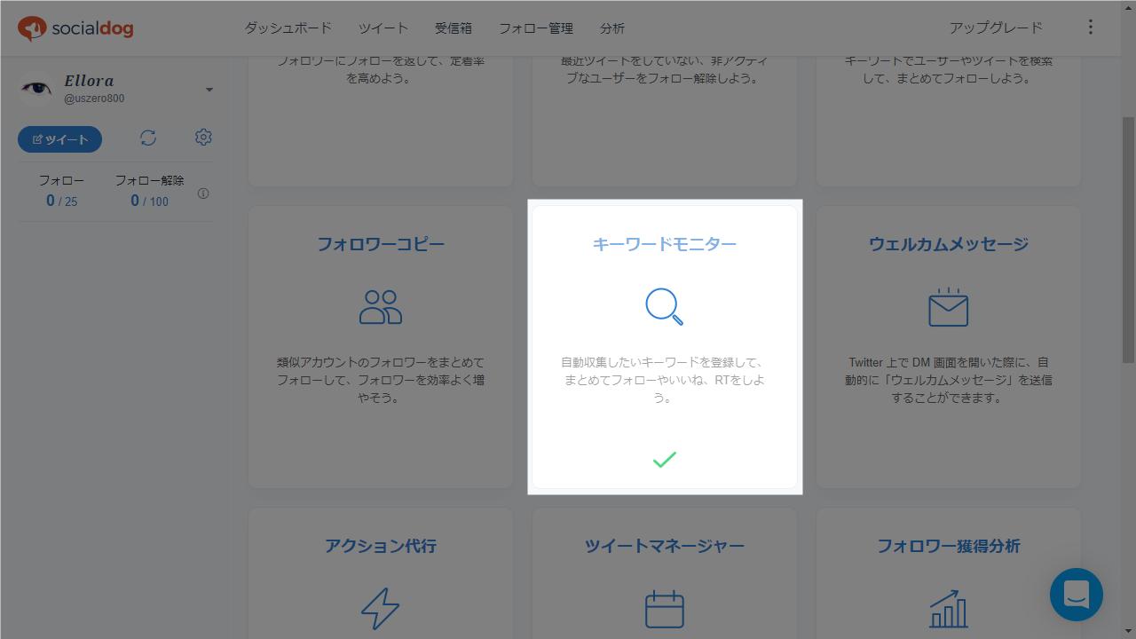 SocialDog-キーワードモニター