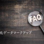 FAQPage 構造化データマークアップ
