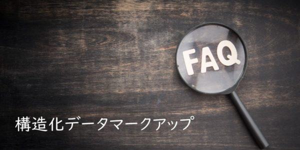 WordPressのFAQPage構造化データマークアップ-FAQリッチリザルトを表示させる方法