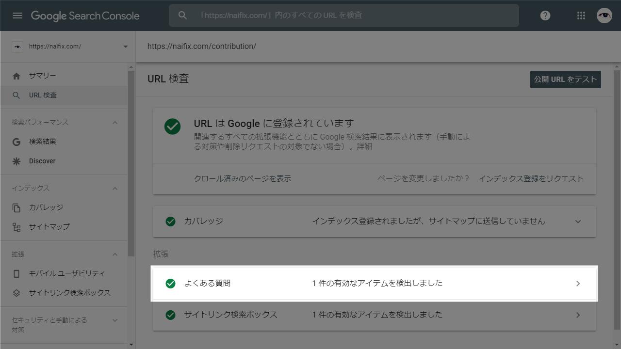 URL検査-拡張-よくある質問