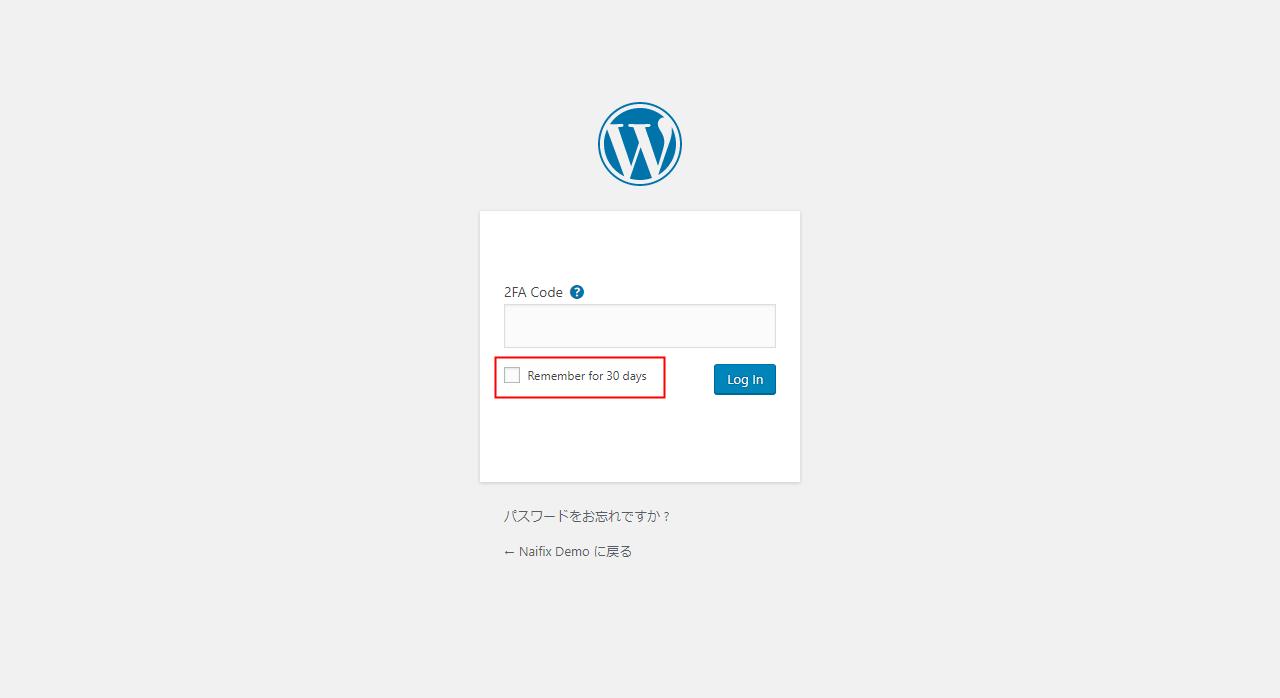 Wordfence 二段階認証有効化後のログイン画面
