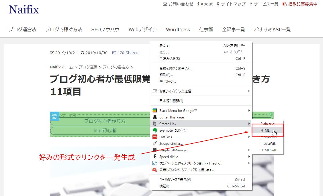 Chrome拡張機能「Create Link」