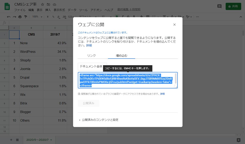 Googleスプレッドシート埋め込みコードをコピー