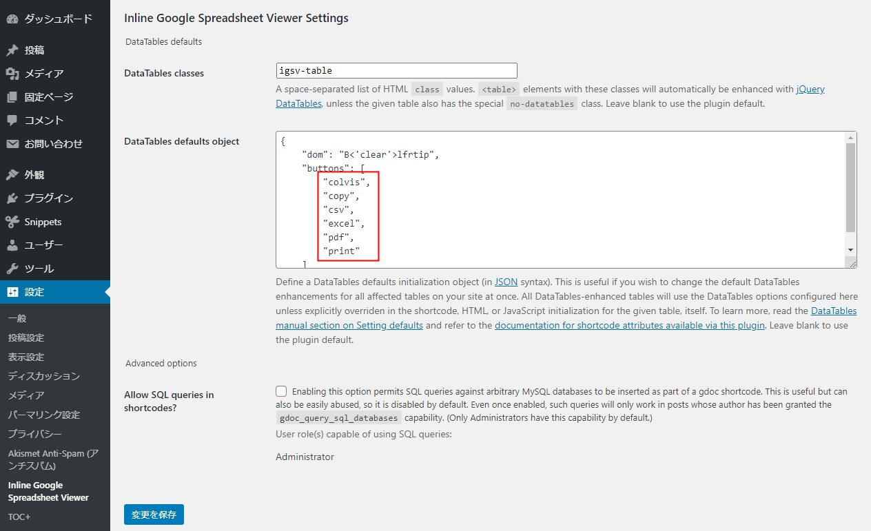 Inline Google Spreadsheet Viewer の表で出力されるボタン