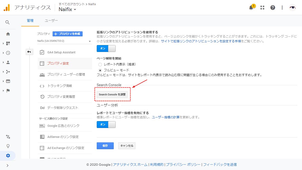 GoogleアナリティクスとSearch Consoleを連携