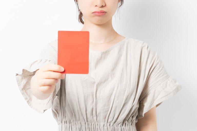 レッドカード