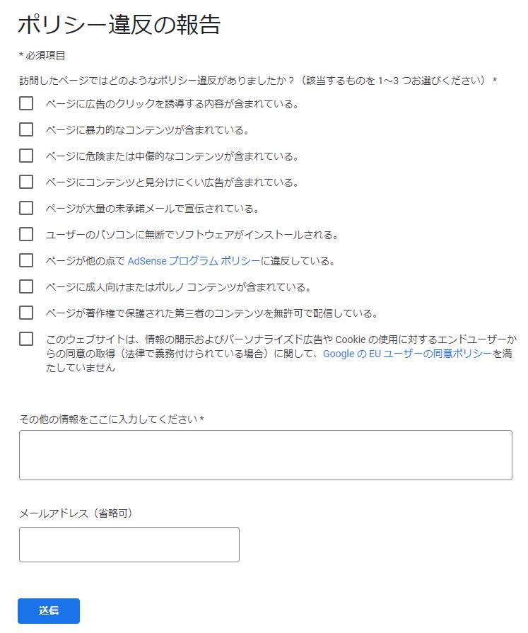 Google AdSense ポリシー違反の報告