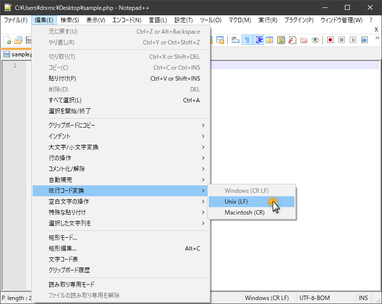 Notepad++ 改行コード変換