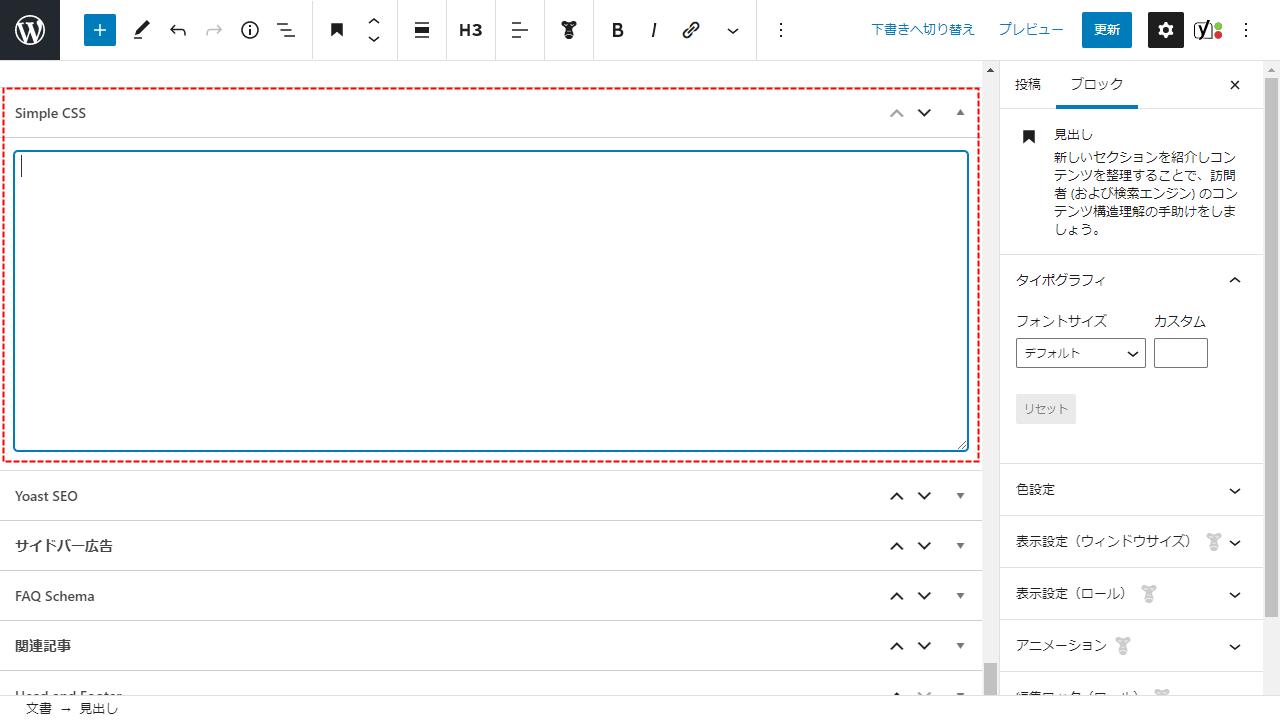 投稿編集画面下部の「Simple CSS」入力欄