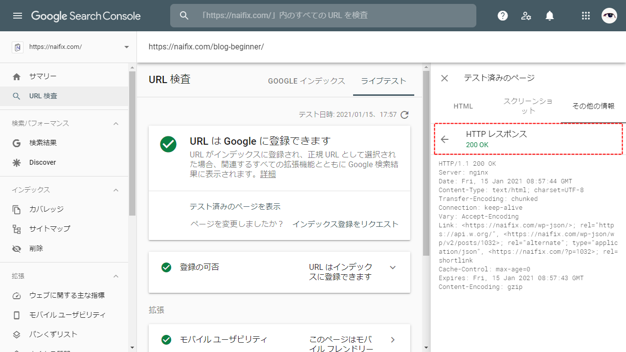URL検査 HTTPレスポンス