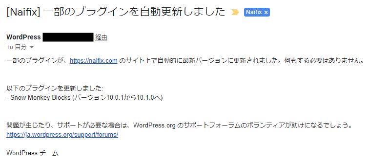 WordPress プラグイン自動更新通知