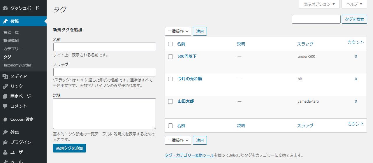 WordPress管理画面タグ