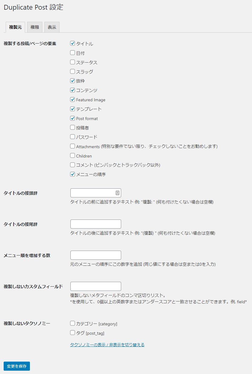 Yoast Duplicate Post 設定(複製元)