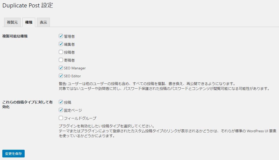 Yoast Duplicate Post 設定(権限)