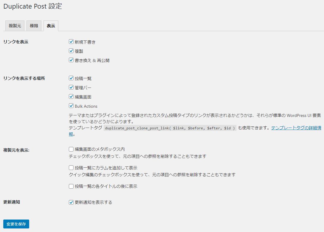 Yoast Duplicate Post 設定(表示)