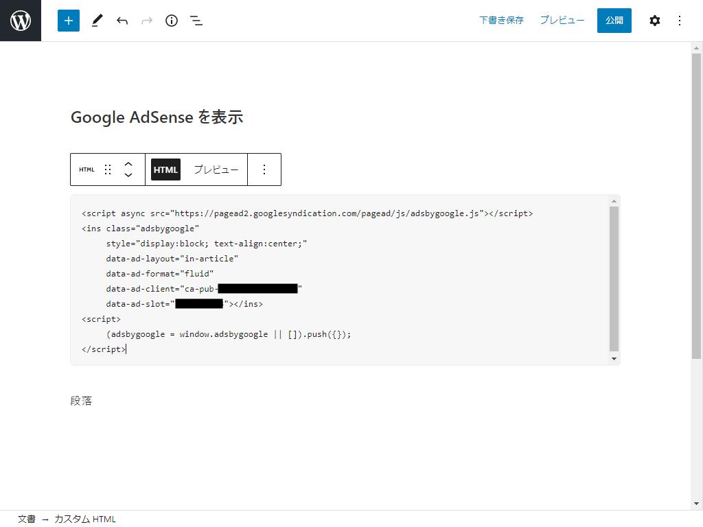 カスタムHTMLウィジェットにGoogle AdSenseコードを記述