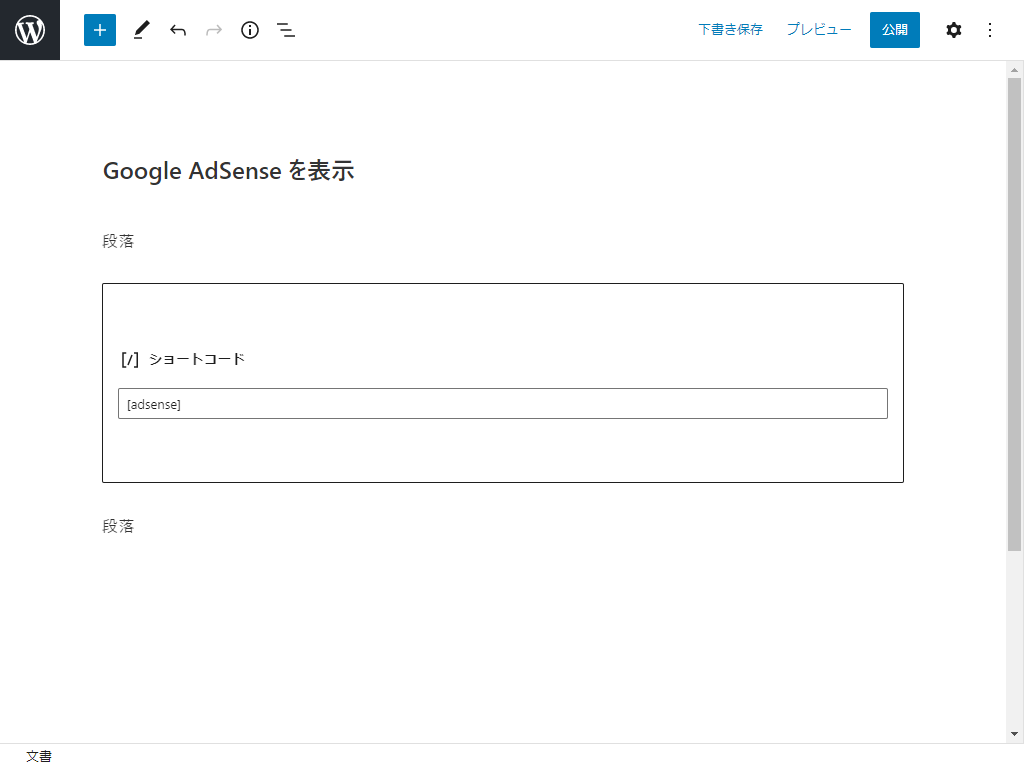 Google AdSense 広告をショートコードで表示