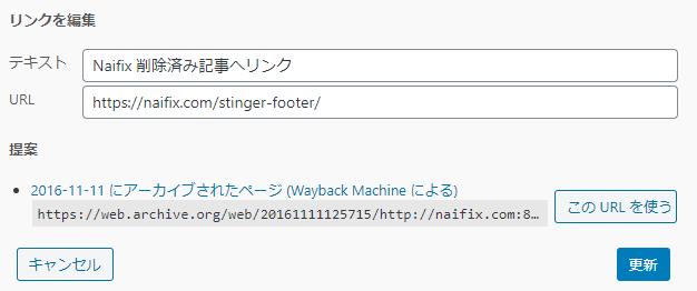 Broken Link Checker URLを編集