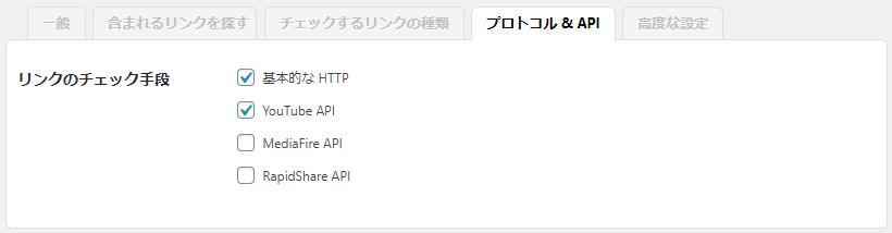 Broken Link Checker プロトコル&API