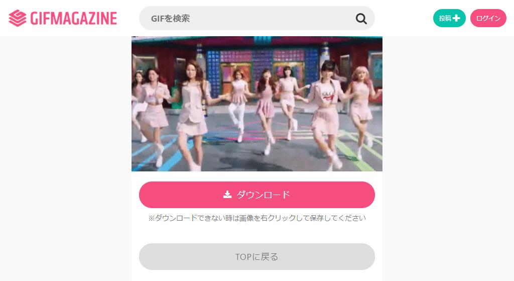GIFMAGAZINE ダウンロード画面
