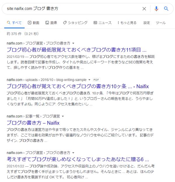 「ブログ 書き方」検索例