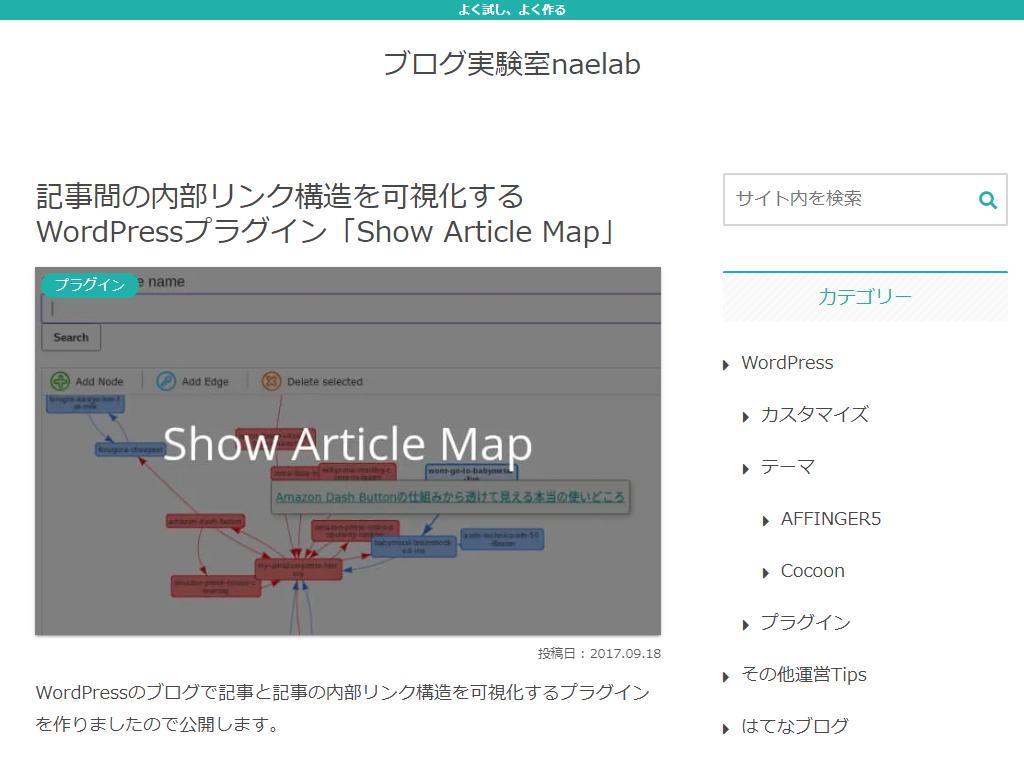 記事間の内部リンク構造を可視化するWordPressプラグイン「Show Article Map」