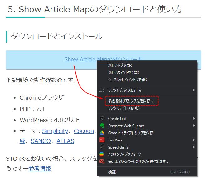 Show Article Map のダウンロード