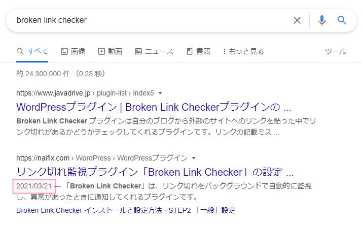 プラグイン名で検索した検索結果例