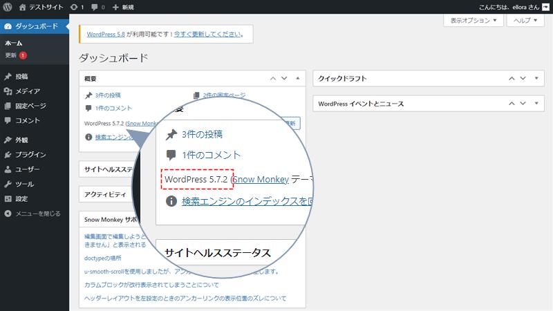 現在使用しているWordPressバージョン
