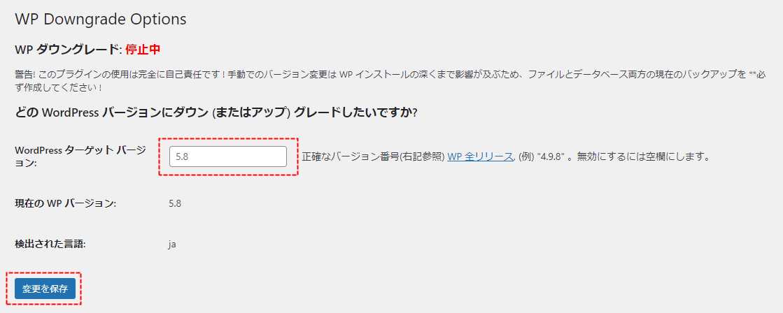 WP Downgrade バージョン指定