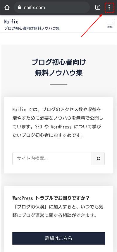 スマホ版Chrome メニュー