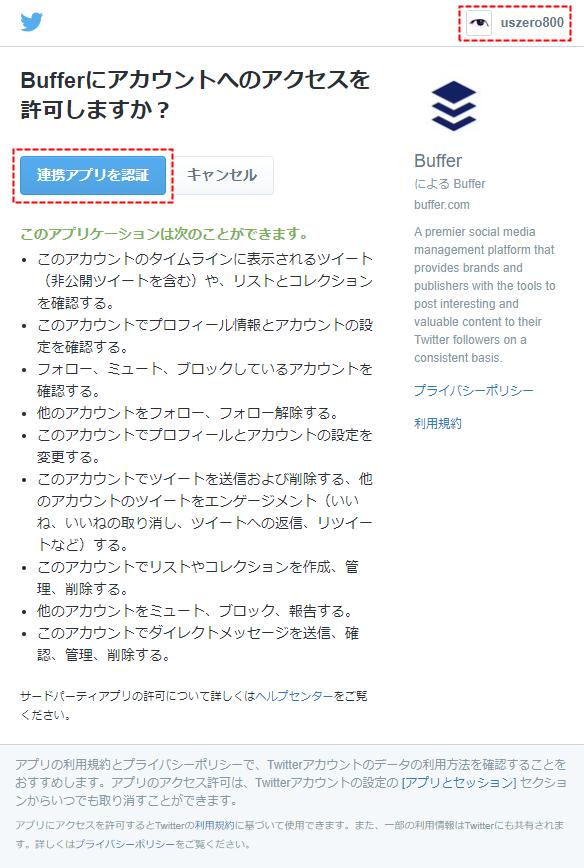 Twitter連携認証画面
