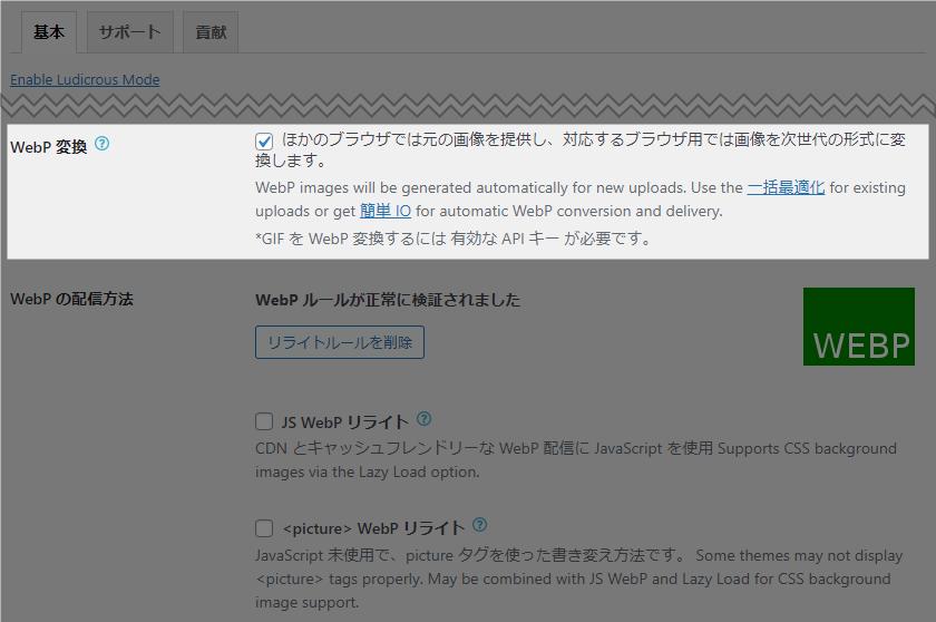 EWWW Image Optimizer設定画面(WebP変換)