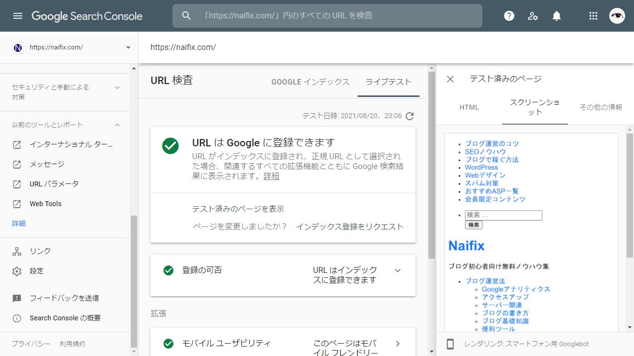 Search Console スクリーンショット