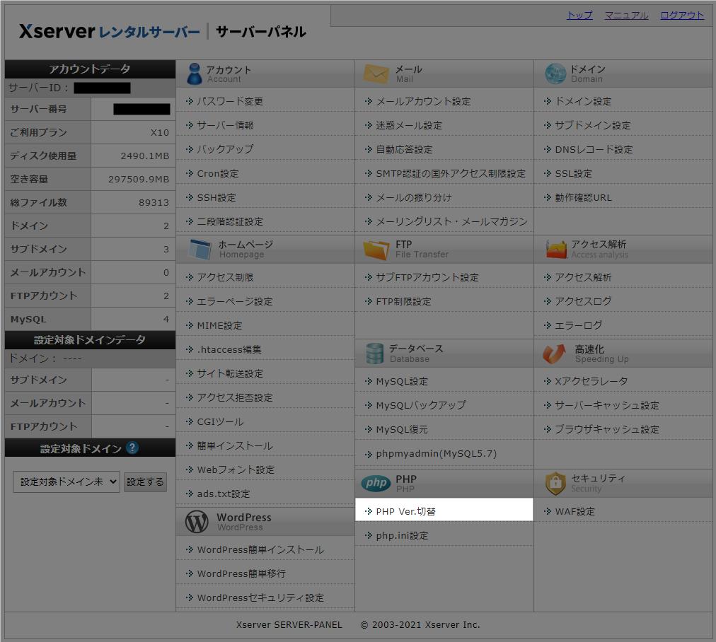 エックスサーバー PHPバージョン切り替え